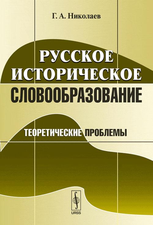 Русское историческое словообразование. Теоретические проблемы