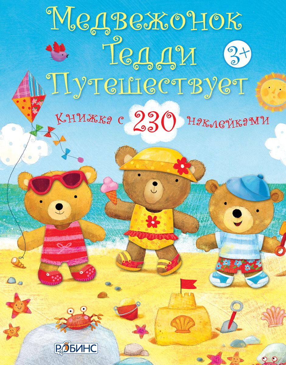 Медвежонок Тедди путешествует (+ наклейки)12296407Медвежонок Тедди путешествует - это книга с наклейками (активити-бук), выпущенная по лицензии английского издательства Асборн, в которой более 230 многоразовых наклеек! Она входит в серию Медвежонок Тедди. В чем особенности книги: Медвежонок Тедди путешествует - книжка с наклейками о забавных медвежатах Тедди. Внутри тебя ждут четыре веселых медвежонка: Плюшка, Ириска, Потап и Кузя. На этот раз медвежата отправляются в путешествие. Тебе нужно будет одеть каждого медвежонка, соответственно ситуации: прогулка в парке, зоопраке, отдых на озере. Наклейки можно клеить не только в книгу, но везде, где ребенку понравится! Что найдём внутри: Более 230 многоразовых наклеек и самые разные темы: - В поход! - В бассейне; - Играем в парке; - На море; - Парк аттракционов; - День на озере; - Веселые фотографии. Важно знать родителям: - Предназначено для детей от 3-х лет; - Наклейки крупного размера, ребенку...