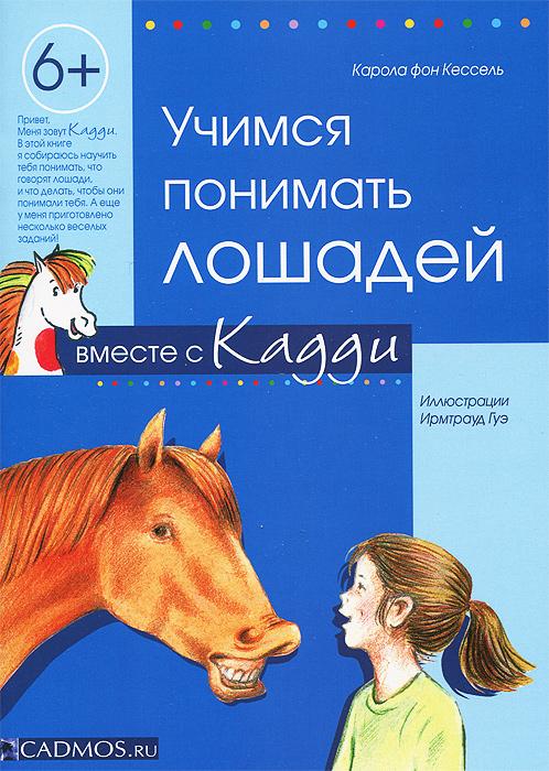 Учимся понимать лошадей вместе с Кадди