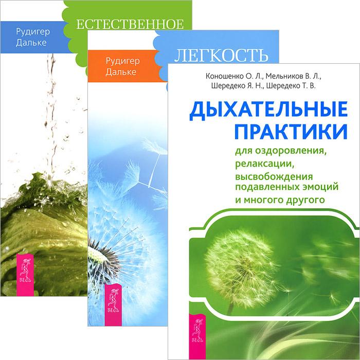 Дыхательные практики. Легкость на душе. Естественное очищение организма (комплект из 3 книг)
