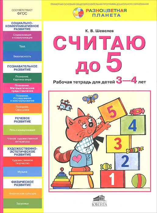 Считаю до 5. Рабочая тетрадь для детей 3-4 лет12296407Пособие СЧИТАЮ ДО 5 предназначено для работы с детьми 3-4 лет, способствует реализации целей образовательной области Познание и входит в учебно-методический комплект программы Разноцветная планета. Рабочая тетрадь способствует формированию элементарных математических представлений младших дошкольников: знакомит их со счетом в пределах 5-ти, понятиями больше, меньше, столько же, а также основными геометрическими фигурами и временными отрезками. Рекомендовано для воспитателей детских садов, педагогов дополнительного образования, родителей и гувернеров.