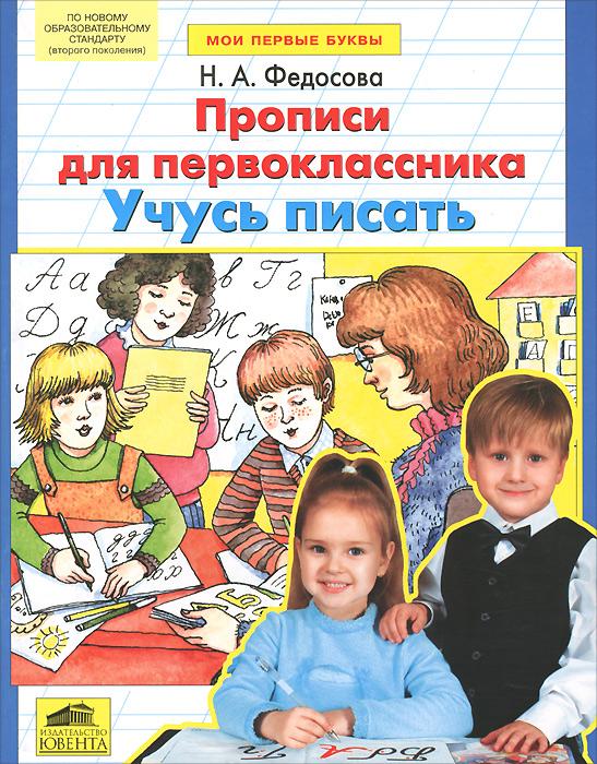 Учусь писать. Прописи для первоклассников
