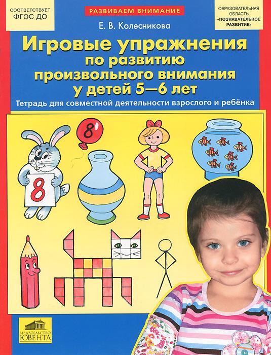 Игровые упражнения по развитию произвольного внимания у детей 5-6 лет. Тетрадь для совместной деятельности взрослого и ребенка