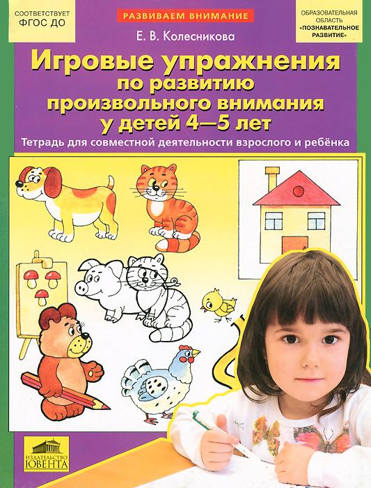 Игровые упражнения по развитию произвольного внимания у детей 4-5 лет. Тетрадь для совместной деятельности взрослого и ребенка