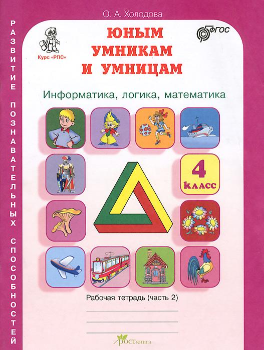 Юным умникам и умницам. Информатика, логика, математика. 4 класс. Рабочая тетрадь. В 2 частях. Часть2