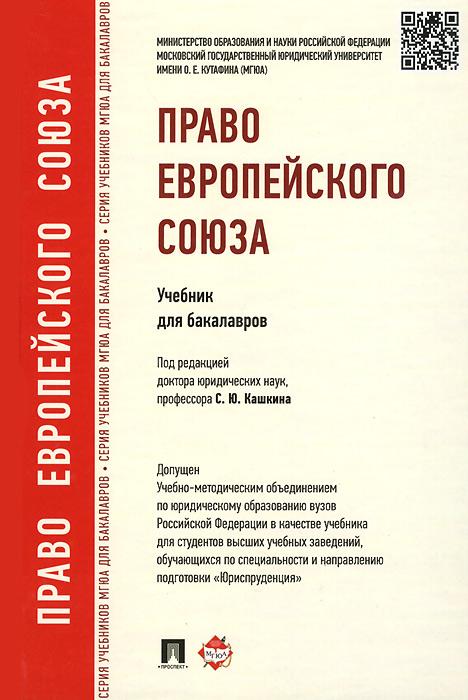 Право Европейского Союза. Учебник