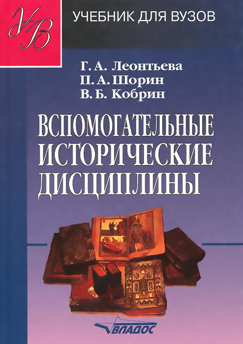 Вспомогательные исторические дисциплины. Учебник