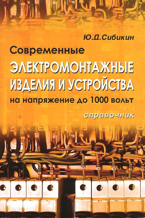 Современные электромонтажные изделия и устройства на напряжение до 1000 В