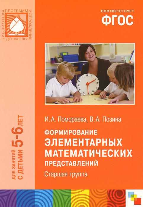Формирование элементарных математических представлений. Старшая группа. Для занятий с детьми 5-6 лет