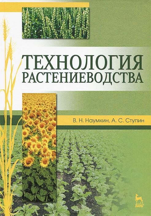 Технология растениеводства. Учебное пособие