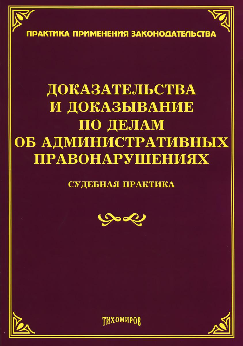 Доказательства и доказывание по делам об административных правонарушениях. Судебная практика