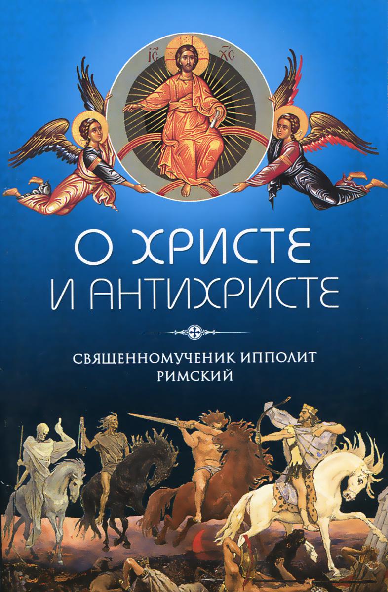 О Христе и антихристе ( 978-5-91362-880-0 )