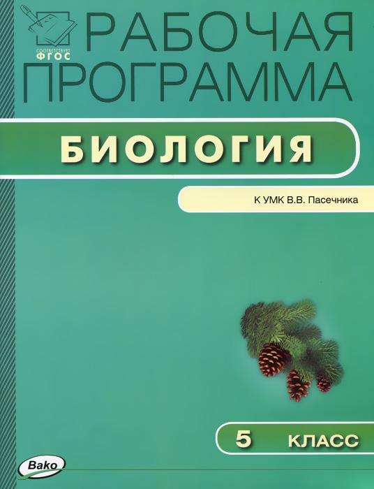 Биология. 5 класс. Рабочая программа. К УМК В. В. Пасечника