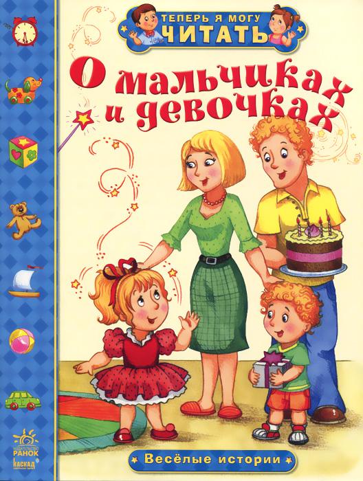 О мальчиках и девочках. Веселые истории