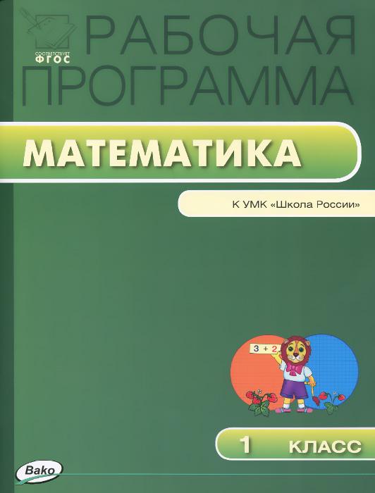Математика. 1 класс. Рабочая программа. К УМК М. И. Моро12296407Пособие содержит рабочую программу по математике для 1 класса к УМК М.И.Моро и др. (М.: Просвещение), составленную с опорой на материал учебника и требования Федерального государственного образовательного стандарта (ФГОС). В программу входят пояснительная записка, требования к знаниям и умениям учащихся, учебно-тематический план, включающий информацию об эффективных педагогических технологиях проведения разнообразных уроков: открытия нового знания, общеметодологической направленности, рефлексии, развивающего контроля. А также сведения о видах индивидуальной и коллективной деятельности, ориентированной на формирование универсальных учебных действий у школьников. Пособие предназначено для учителей, завучей, методистов, студентов и магистрантов педагогических вузов, слушателей курсов повышения квалификации.