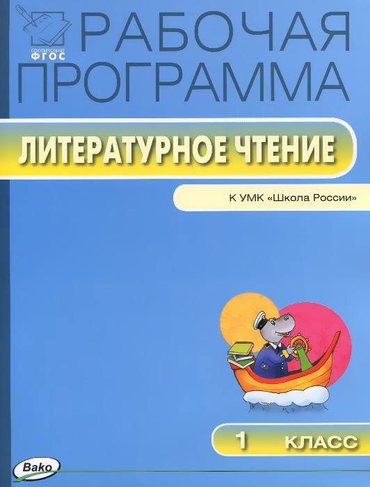 Литературное чтение. 1 класс. Рабочая программа. К УМК Л. Ф. Климановой, В. Г. Горецкого