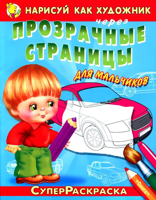 Нарисуй как художник через прозрачные страницы. Для мальчиков. Автомобили. Раскраска