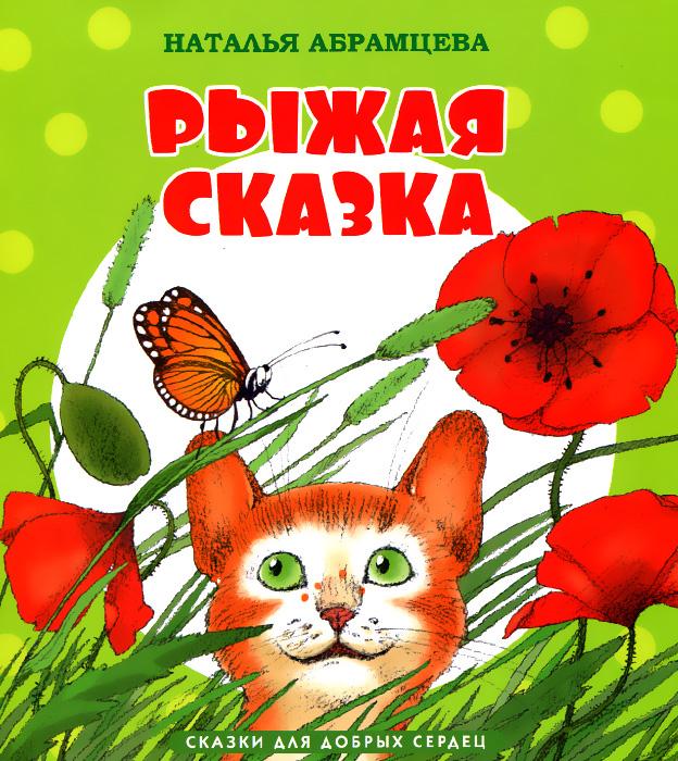 Рыжая сказка12296407Рыжая кошечка была ещё так мала, что даже не знала, что она рыжая. И что рыжий цвет не такой, как все остальные. И что над рыжими, бывает, смеются… Но у неё есть замечательный друг, который поможет ей во всём разобраться! Дружить с солнышком, беседовать с цветами и радоваться тому, что она рыжая, маленькой кошке помогла талантливая художница Екатерина Бауман.