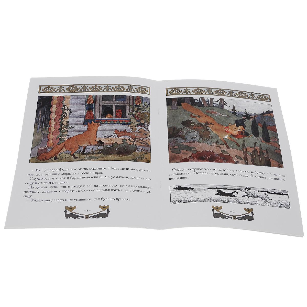 Русские сказки о животных. Орел и ворона. Кот, баран и петух