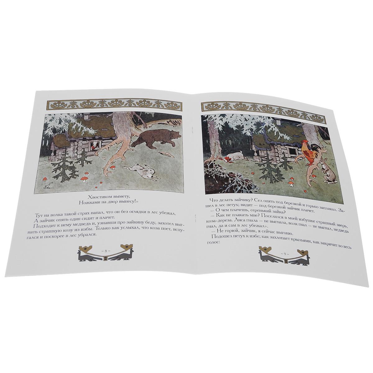Русские сказки о животных. Страшная коза. Журавль и цапля