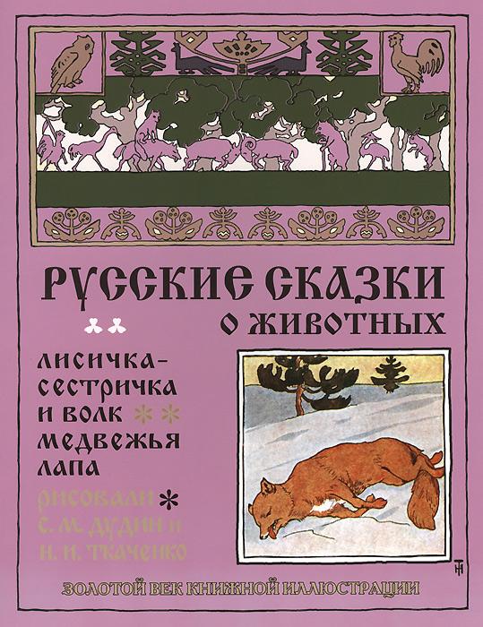 Русские сказки о животных. Лисичка сестричка и волк. Медвежья лапа