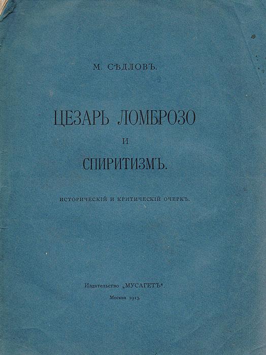 Цезарь Ломброзо и спиритизм. Исторический и критический очерк