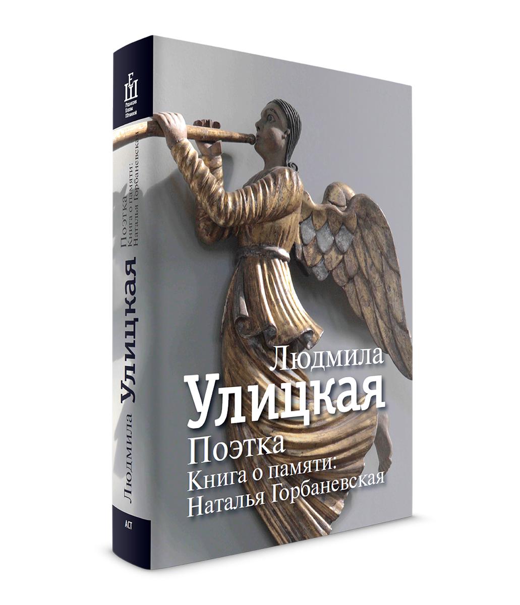 Поэтка. Книга о памяти. Наталья Горбаневская