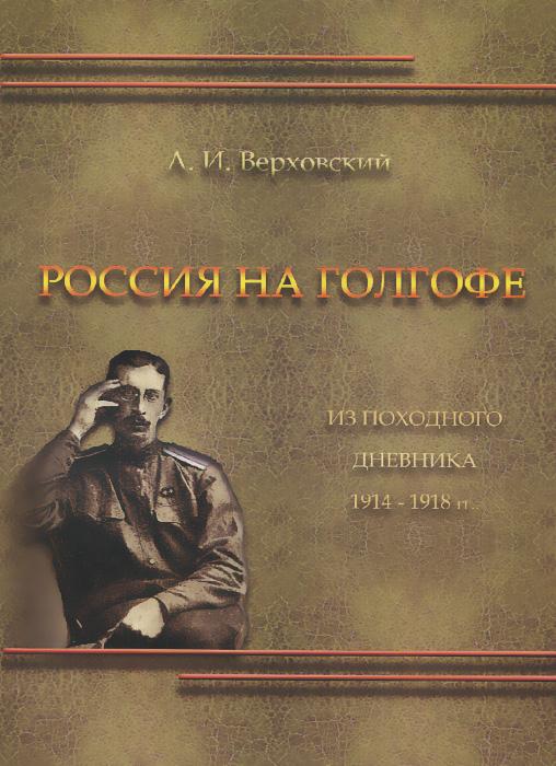 Россия на Голгофе. Из походного дневника 1914-1918 гг