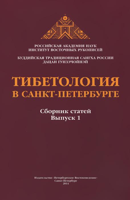Тибетология в Санкт-Петербурге. Выпуск 1