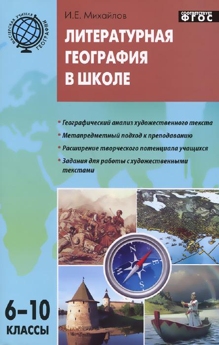 Литературная география. 6-10 класс. Дидактический материал