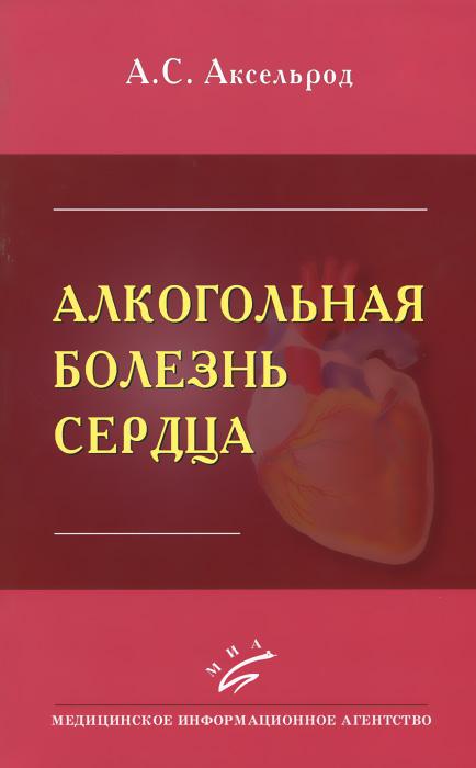 Алкогольная болезнь сердца
