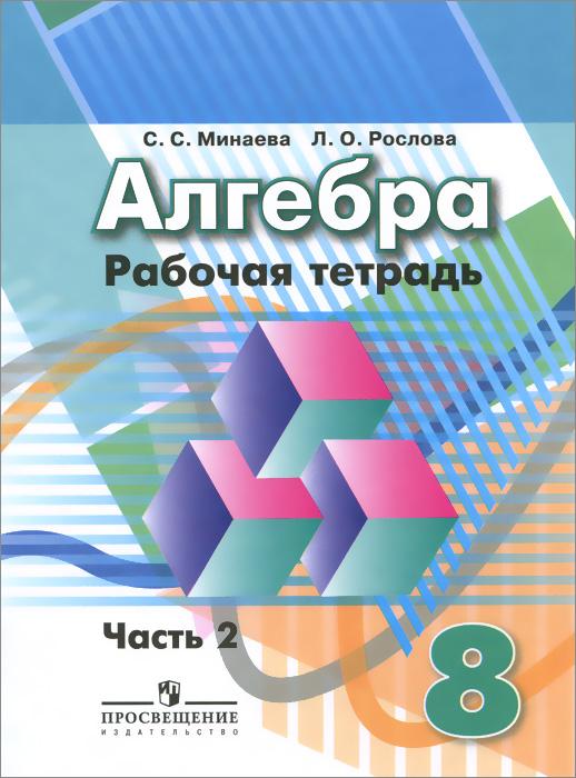 Алгебра. 8 класс. Рабочая тетрадь. В 2 частях (комплект)