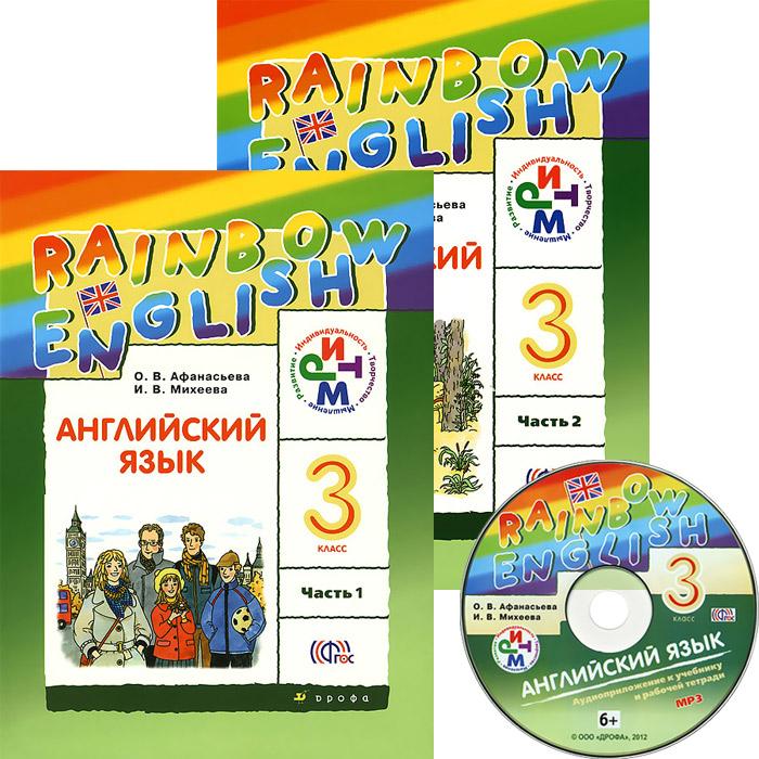 Английский язык. 3 класс. Учебник. В 2 частях (комплект + CD-ROM)