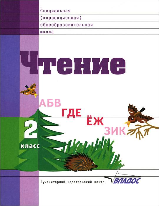 Чтение. 2 класс. Учебник для специальных (коррекционных) образовательных учреждений VIII вида