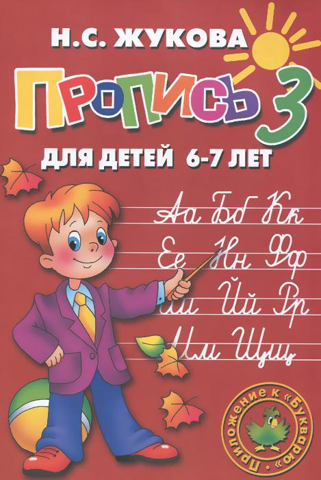 Прописи №1, 2, 3 для детей 6-7 лет (комплект из 3 книг)