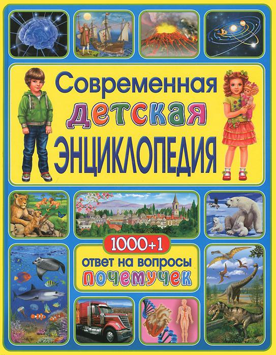Zakazat.ru: Современная детская энциклопедия. 1000+1 ответ на вопросы почемучек.