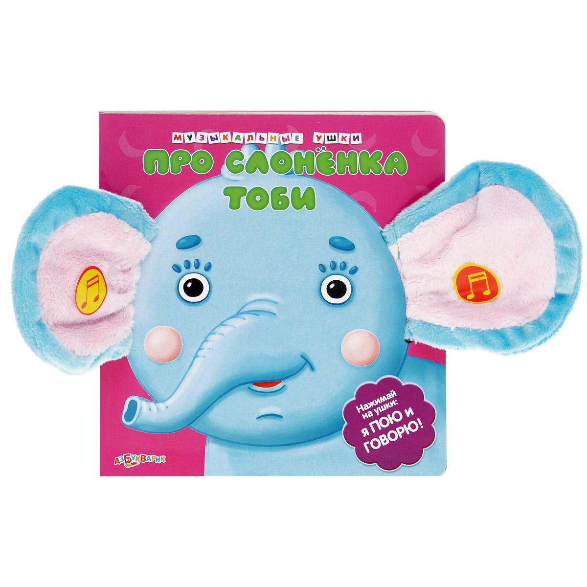 Про слоненка Тоби. Книжка-игрушка