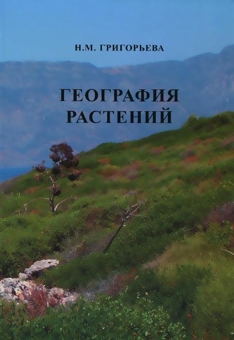 География растений. Учебное пособие