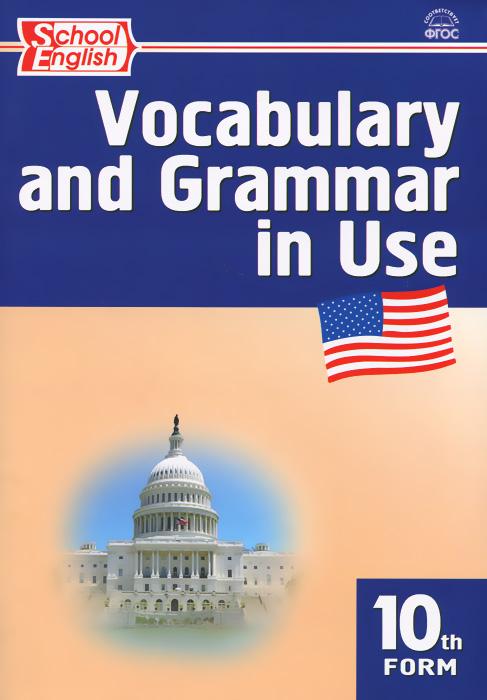 Vocabulary and Grammar in Use 10 / Английский язык. 10 класс. Сборник лексико-грамматических упражнений