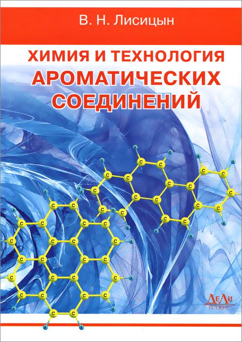 Химия и технология ароматических соединений. Учебное пособие