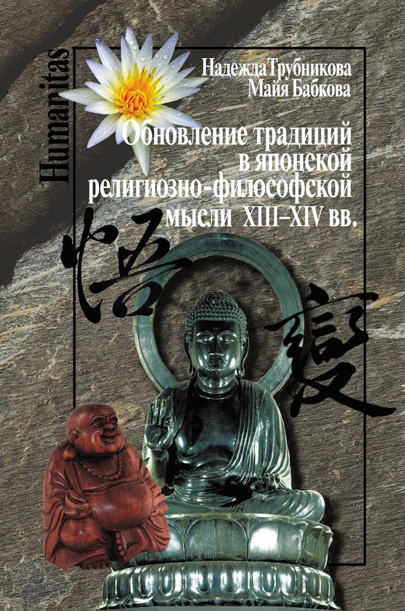Обновление традиций в японской религиозно-философской мысли XIII-XIV вв.
