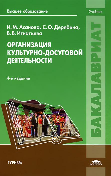 Организация культурно-досуговой деятельности. Учебник