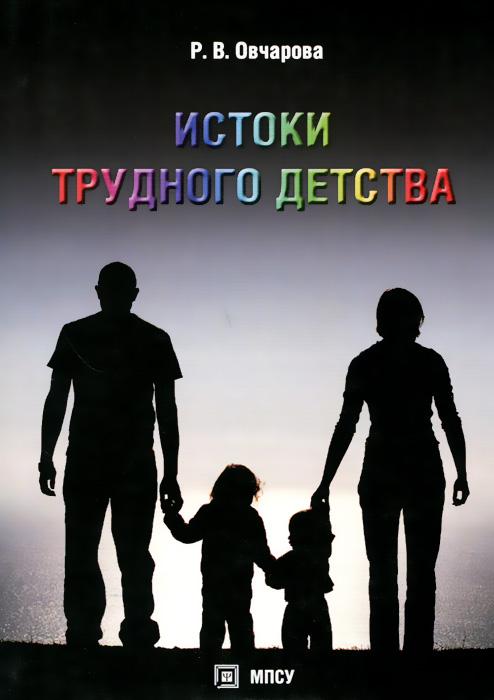 Истоки трудного детства. Учебное пособие