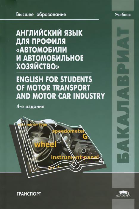 """Английский язык для специальности """"Автомобили и автомобильное хозяйство"""" / English for Students of Motor Transport and Motor Car Industry"""