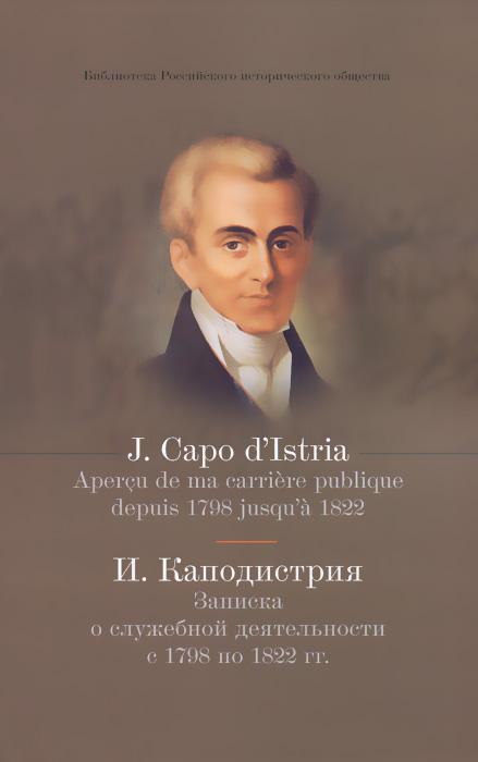 Записка о служебной деятельности с1798 по 1822 гг.