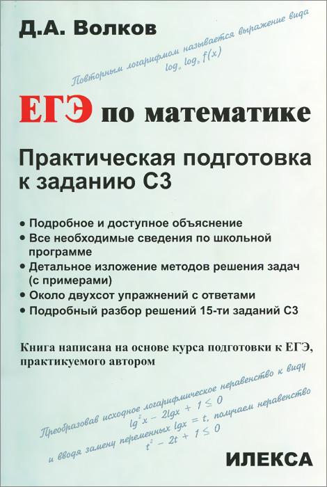 Математика. ЕГЭ. Практическая подготовка к заданию С3