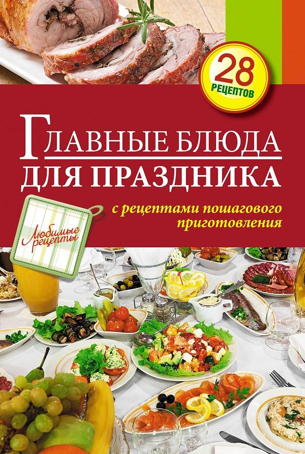 Главные блюда для праздника ( 978-5-699-75054-2 )