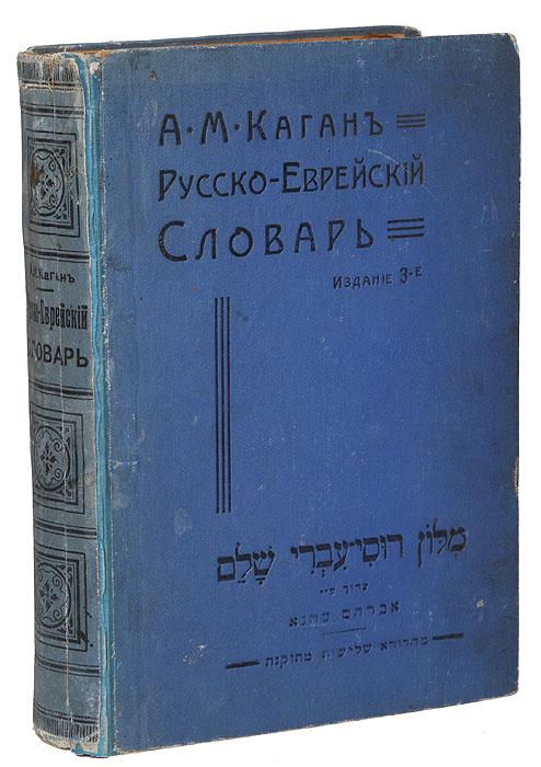 Полный русско-еврейский словарь
