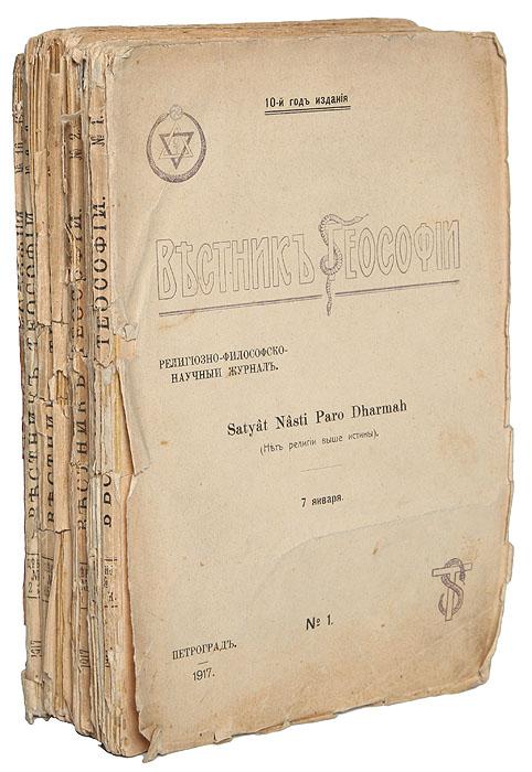 Вестник теософии. Религиозно-философско-научный журнал. Годовой комплект за 1917 год (комплект из 5 книг)