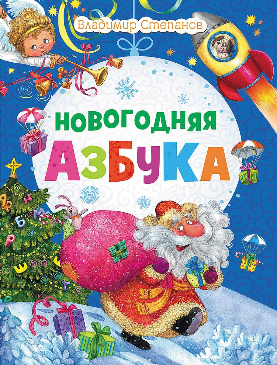 Подробнее о Владимир Степанов Новогодняя азбука степанов в сказочная азбука